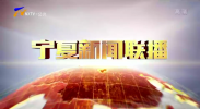 宁夏新闻联播-200124