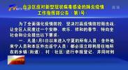 自治区应对新型冠状病毒感染的肺炎疫情工作指挥部公告(第1号)-200126