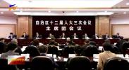  自治区十二届人大三次会议主席团举行第三次会议-200113