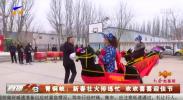 青铜峡:新春社火排练忙 欢欢喜喜迎佳节-200124