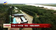 """宁夏2019年河湖""""四乱""""问题全部销号-200113"""
