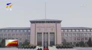 自治区四大机关举行元旦升国旗仪式-200101