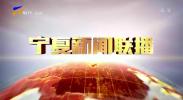 宁夏新闻联播-200111