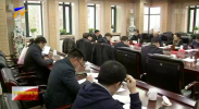 宁夏召开政法单位办理重大食品安全违法犯罪案件座谈会-200107
