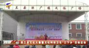 """贺兰县文化大集暨文化科技卫生""""三下乡""""活动启动-200103"""