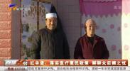 红寺堡:落实医疗惠民政策 解群众后顾之忧-200111