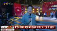 【现场直播】2020宁夏春晚即将上演 记者提前探班-200115