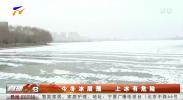 今冬冰层薄 上冰有危险-200114