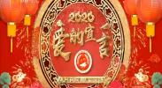 """""""爱的宣言""""2020第二届七彩之星少儿春节联欢晚会"""
