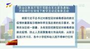 自治区教育厅等厅局联合发出紧急通知:不得举行任何线下教学活动或集体活动-200125