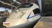 新春走基层·聚焦2020春运| 铁路运能优化 动车组增开 畅通回家路-200110