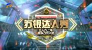 苏银达人秀资讯报道-200109