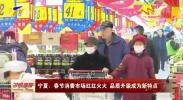 宁夏:春节消费市场红红火火 品质升级成为新特点-200121
