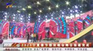 2020宁夏春节联欢晚会舞台搭建完成-200114