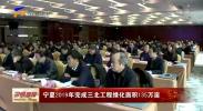 宁夏2019年完成三北工程绿化面积135万亩-200119