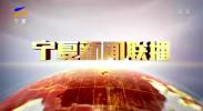 宁夏新闻联播(卫视)-200114