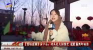 【现场直播】永宁县:村头社火排练忙 载歌载舞年味浓-200121