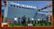 2019宁夏十大体育新闻-200106