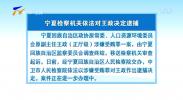 宁夏检查机关依法对王政决定逮捕-200113