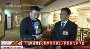 记者探访自治区人代会吴忠代表团-200110