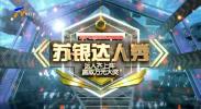 苏银达人秀-200111