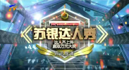 苏银达人秀资讯报道-200103