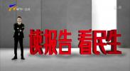 读报告 看民生(一)向贫困说再见!-200113