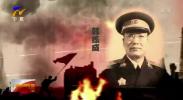 《档案宁夏·隐形将军韩练成》今天起在本台《午间新闻》《今晚播报》及新媒体平台播出-200119
