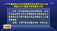 宁夏回族自治区党委国家安全委员会办公室原副主任于霆被开除党籍和公职-200111