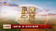 《品牌宁夏》新一批节目今晚开播-200113