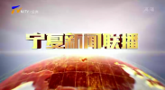 宁夏新闻联播-200127