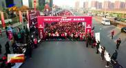 宁夏万人健身跑迎新年-200102