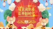 """""""福鼠闹新春花开新时代""""2020年宁夏少儿春晚"""