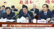 宁夏应急管理厅与中国矿业大学签订应急管理科技合作协议-200113