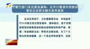 宁夏三部门发出紧急通知:在外订餐请尽快取消餐饮企业将全额无条件退款-200125