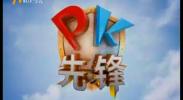 pk先锋-200107