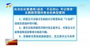 """自治区纪委通报5起在""""不忘初心、牢记使命""""主题教育期间查处的典型案例-200101"""