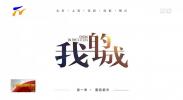 """《我的城》入围第九届""""光影纪年""""—中国纪录片学院奖-200102"""