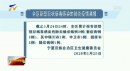 全区新型冠状病毒感染的肺炎疫情通报-200125