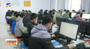 大数据分析以考促学 宁夏理工学院开展无纸化作业在线机考-200103