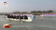 宁夏全民健身季暨银川市2020年冰上龙舟赛开赛-200118
