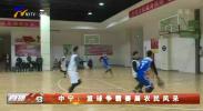 中宁:篮球争霸赛展农民风采-200114