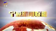 宁夏新闻联播(卫视)-200120
