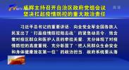 咸辉主持召开自治区政府党组会议 坚决扛起疫情防控的重大政治责任-200128