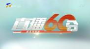 直播60分-200126