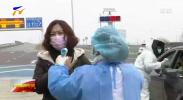 万众一心 抗击疫情 | 宁夏:公路、铁路设立全覆盖陆路防控查验站-200126
