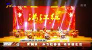 青铜峡:办百姓春晚 唱幸福生活-200115