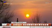 启航2020 吴忠迎新春文旅大集活动启幕-200103