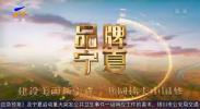 品牌宁夏-200131