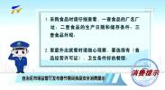 自治区市场监管厅发布春节期间食品安全消费提示-200122